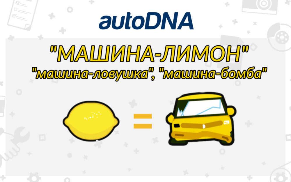 Автомобиль лимон